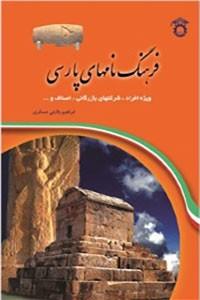 نسخه دیجیتالی کتاب فرهنگ نامهای پارسی