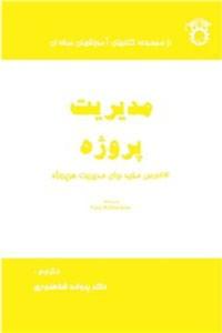نسخه دیجیتالی کتاب مدیریت پروژه