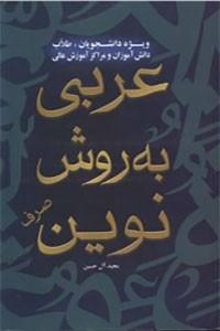 نسخه دیجیتالی کتاب عربی به روش نوین