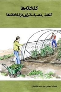 نسخه دیجیتالی کتاب گلخانه ها - کاهش مصرف انرژی در گلخانه ها