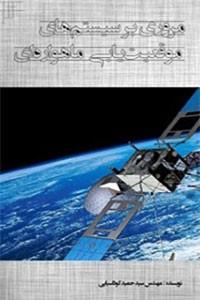 نسخه دیجیتالی کتاب مروری بر سیستم های موقعیت یابی ماهواره ای