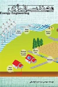 نسخه دیجیتالی کتاب مهندسی انرژی