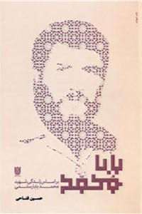 نسخه دیجیتالی کتاب بابا محمد