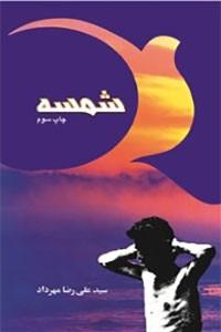 نسخه دیجیتالی کتاب شمسه
