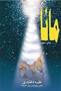 نسخه دیجیتالی کتاب مانا