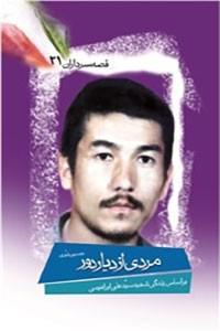 نسخه دیجیتالی کتاب مردی از دیار دور