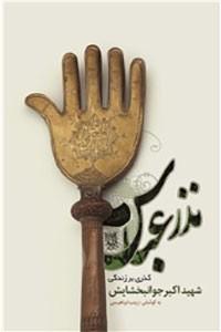 نسخه دیجیتالی کتاب نذر عباس