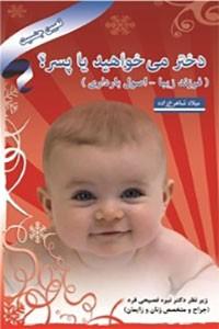 نسخه دیجیتالی کتاب دختر می خواهید یا پسر؟