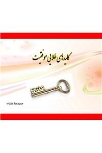 نسخه دیجیتالی کتاب کلیدهای طلایی موفقیت