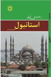 نسخه دیجیتالی کتاب راهنمای شهر استانبول