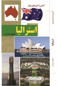 نسخه دیجیتالی کتاب آشنایی با کشورهای جهان : استرالیا