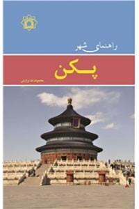 نسخه دیجیتالی کتاب راهنمای شهر پکن