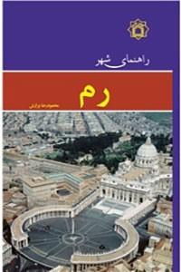 نسخه دیجیتالی کتاب راهنمای شهر رم