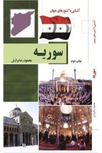 نسخه دیجیتالی کتاب آشنایی با کشورهای جهان : سوریه