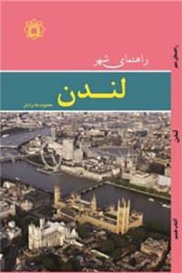 نسخه دیجیتالی کتاب راهنمای شهر لندن