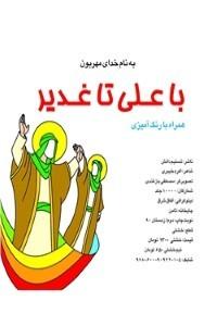 نسخه دیجیتالی کتاب با علی تا غدیر