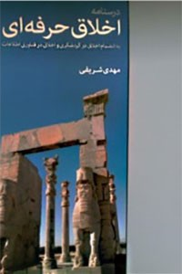 نسخه دیجیتالی کتاب درسنامه اخلاق حرفه ای در گردشگری و فناوری اطلاعات