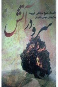 نسخه دیجیتالی کتاب سرو در آتش