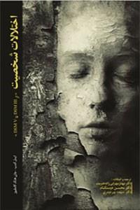 نسخه دیجیتالی کتاب اختلالات شخصیت
