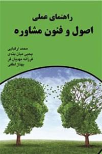 نسخه دیجیتالی کتاب راهنمای عملی اصول و فنون مشاوره