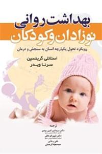 نسخه دیجیتالی کتاب بهداشت روانی نوزادان و کودکان