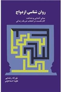 نسخه دیجیتالی کتاب روان شناسی ازدواج