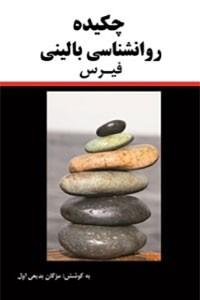 نسخه دیجیتالی کتاب چکیده روانشناسی بالینی فیرس