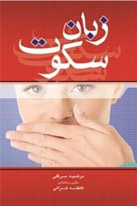 نسخه دیجیتالی کتاب زبان سکوت