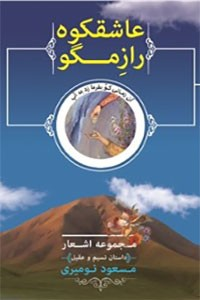 نسخه دیجیتالی کتاب عاشقکوه - رازمگو