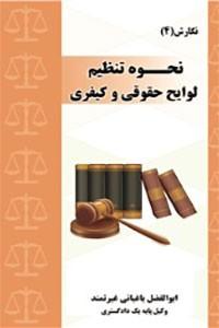 نسخه دیجیتالی کتاب نحوه تنظیم لوایح حقوقی و کیفری