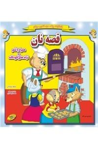 نسخه دیجیتالی کتاب قصه نان