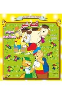 نسخه دیجیتالی کتاب قصه شیر