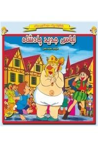 نسخه دیجیتالی کتاب لباس جدید پادشاه