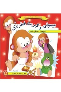 نسخه دیجیتالی کتاب میمونی و کبریت خطرناک