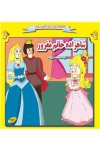نسخه دیجیتالی کتاب شاهزاده خانم مغرور