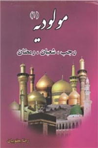 نسخه دیجیتالی کتاب مولودیه رجب، شعبان و رمضان