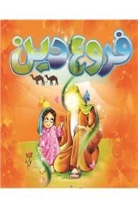 نسخه دیجیتالی کتاب فروع دین