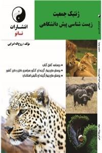 نسخه دیجیتالی کتاب ژنتیک جمعیت زیست شناسی پیش دانشگاهی