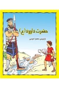 نسخه دیجیتالی کتاب حضرت داوود (ع)
