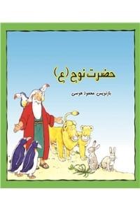 نسخه دیجیتالی کتاب حضرت نوح (ع)