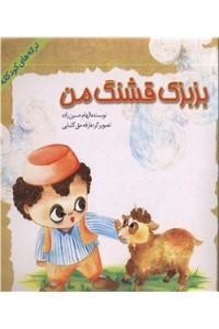 نسخه دیجیتالی کتاب بزبزک قشنگ من