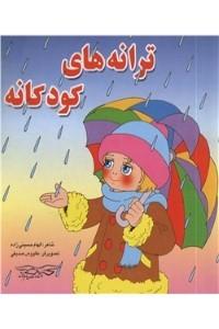 نسخه دیجیتالی کتاب ترانه های کودکانه