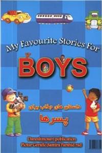 نسخه دیجیتالی کتاب داستان های جذاب برای پسرها