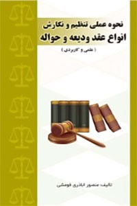 نسخه دیجیتالی کتاب نحوه عملی تنظیم و نگارش انواع عقد و ودیعه و حواله