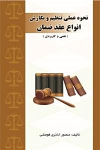 نسخه دیجیتالی کتاب نحوه عملی تنظیم و نگارش انواع عقد ضمان