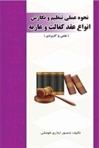 نسخه دیجیتالی کتاب نحوه عملی تنظیم و نگارش انواع عقد کفالت و عاریه