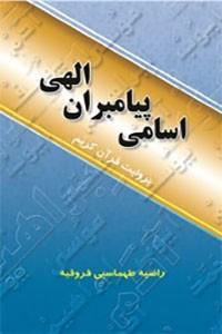 نسخه دیجیتالی کتاب اسامی پیامبران الهی