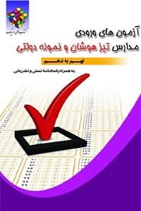 نسخه دیجیتالی کتاب آزمون های ورودی مدارس تیز هوشان و نمونه دولتی