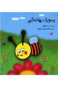 نسخه دیجیتالی کتاب زنبورک بهانه گیر