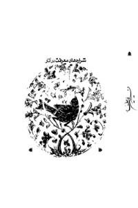نسخه دیجیتالی کتاب شراره های معرفت در آثار فریدالدین عطار